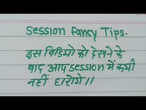 Photo of 💯 Session Fancey Tips || Session Kaise khele || IPL 2019