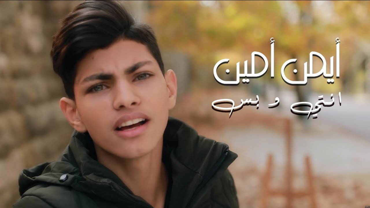Photo of Ayman Amin – Enti w Bass (Official Music Video) | أيمن أمين – انتي و بس