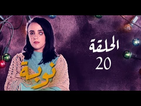 Nouba – Episode 20 نوبة  – الحلقة  – Partie 1