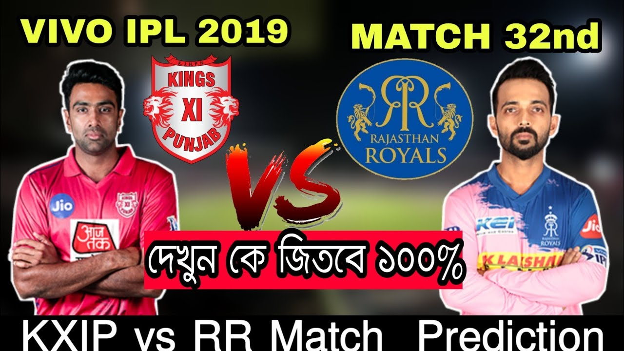 Photo of Vivo IPL 2019-KXIP vs RR 32nd Match Prediction,Preview and Playing XI || BANGLA