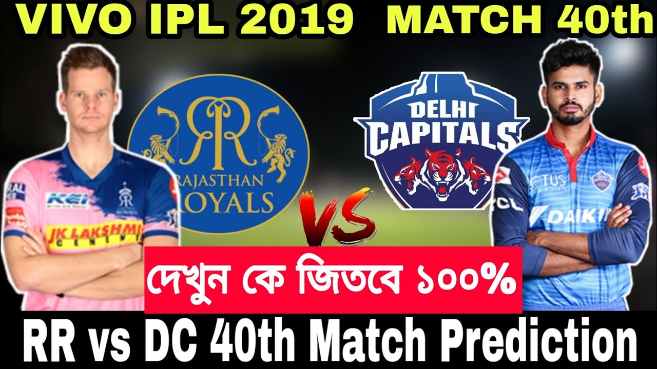Photo of Vivo IPL 2019-RR vs DC 40th Match Prediction,Preview And Playing 11