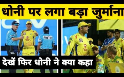 IPL 2019 : MS Dhoni let off with 50 percent fine after angry reaction to umpire's call    Csk Vs RR