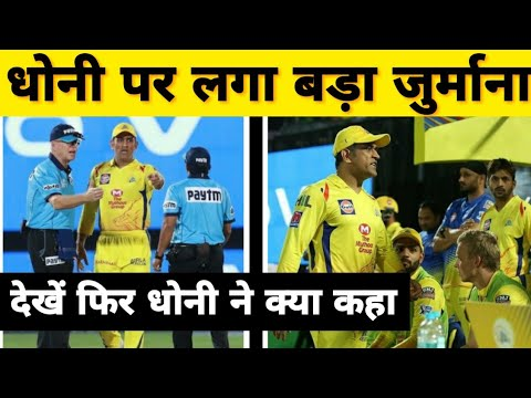 IPL 2019 : MS Dhoni let off with 50 percent fine after angry reaction to umpire's call || Csk Vs RR