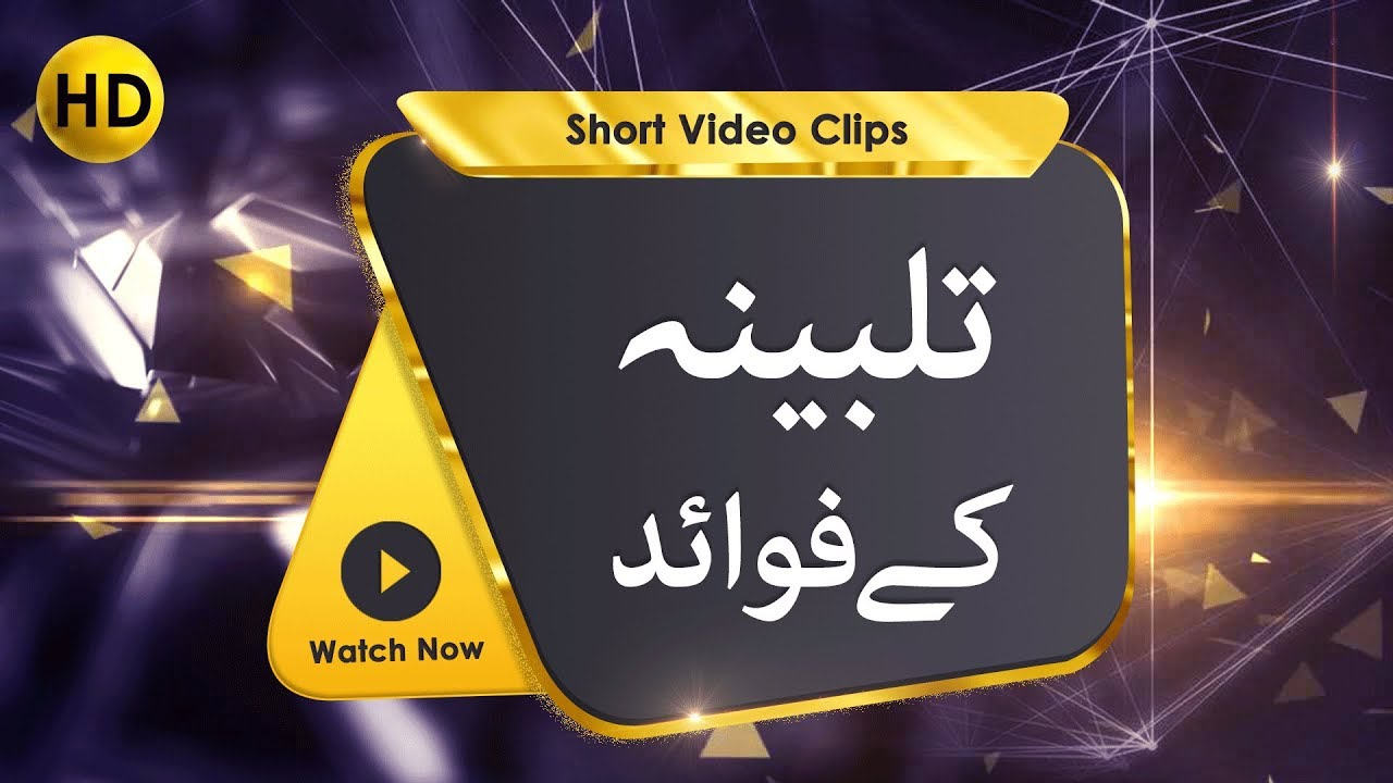 Photo of Talbina Ke Fawaid – تلبینہ کے فوائد – Short Video Clip – Muhammd Shahid Attari