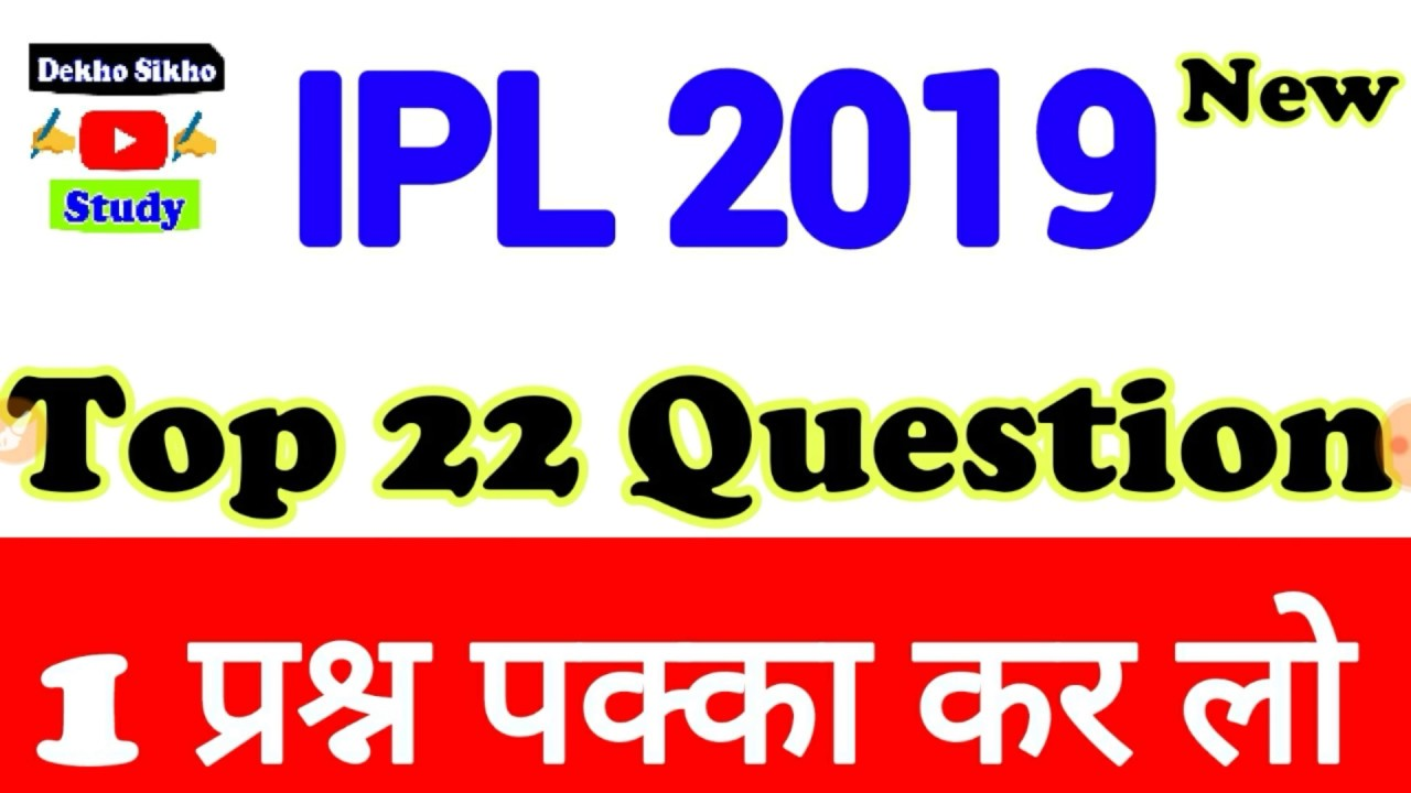 IPL 2019 TOP important Question | आईपीएल 2019 | Current affairs 2019 | Gk Dekho Sikho Study