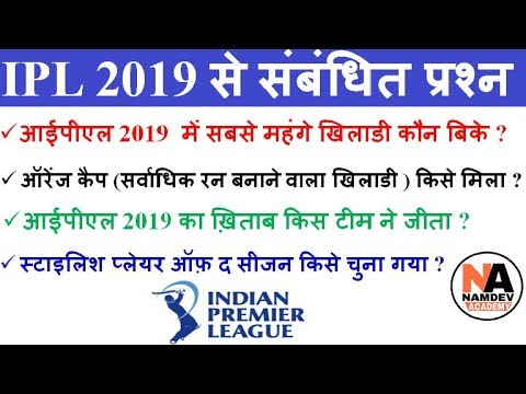 Photo of GK in Hindi || IPL 2019 Top Important Questions || IPL 2019 से संबंधित प्रश्न Team, Coach, Captain