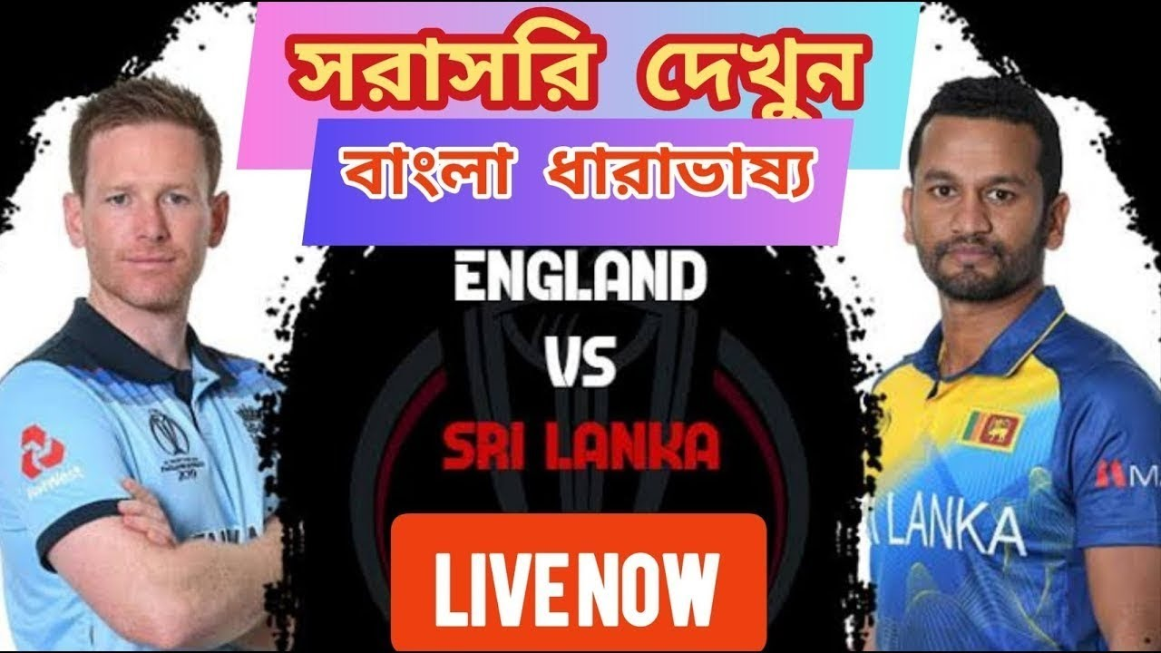 Photo of England vs Sri Lanka live Gtv | Icc world cup 2019 | Eng vs SL