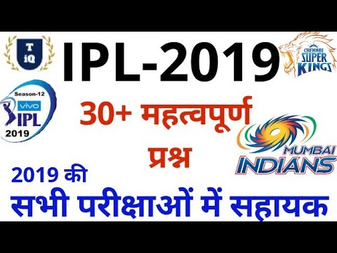 Photo of IPL 2019 IMPORTANT QUESTIONS || आईपीएल 2019 || current affairs 2019 || Team coach || TEST IQ