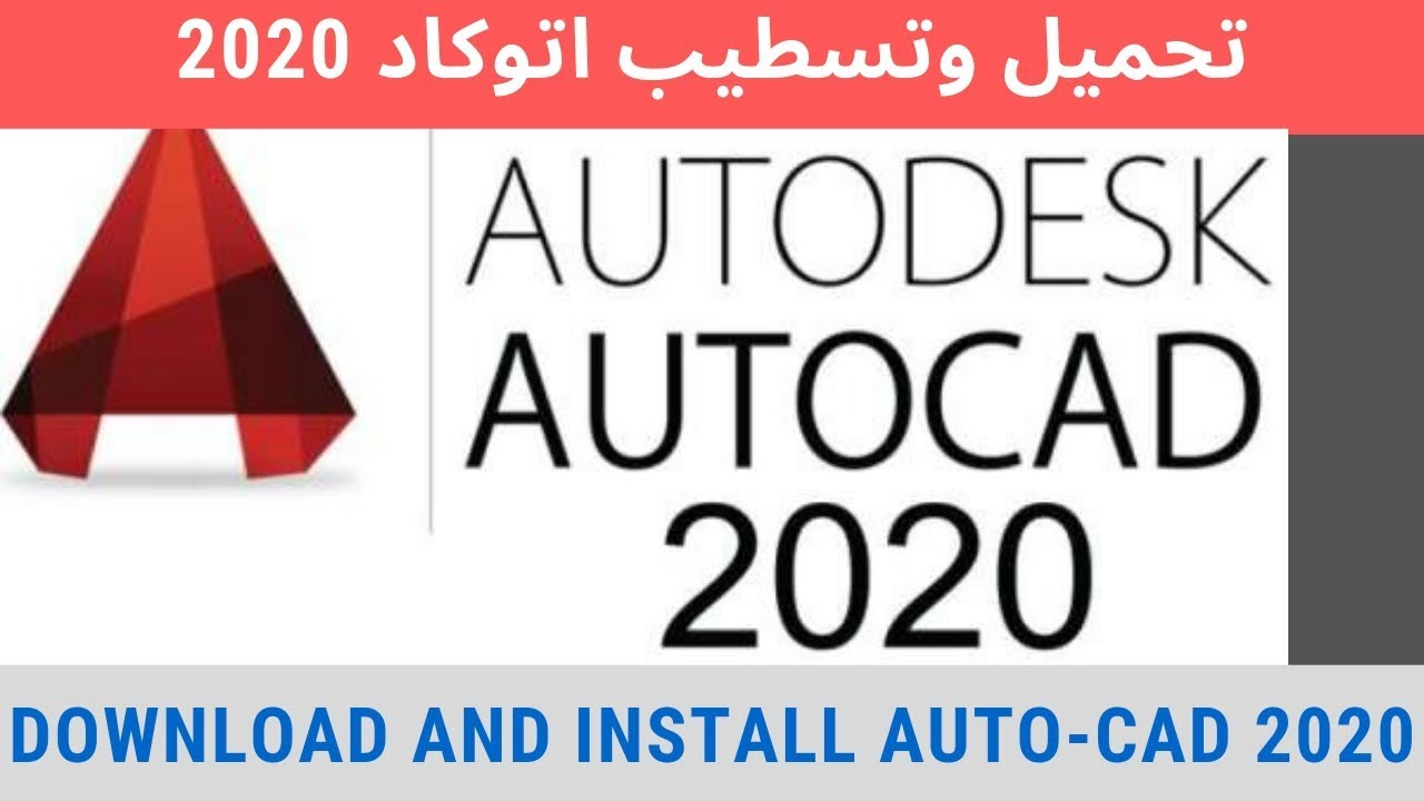 Photo of تحميل وشرح تنصيب اتوكاد 2020 how download and install Autocad 2020 easy way
