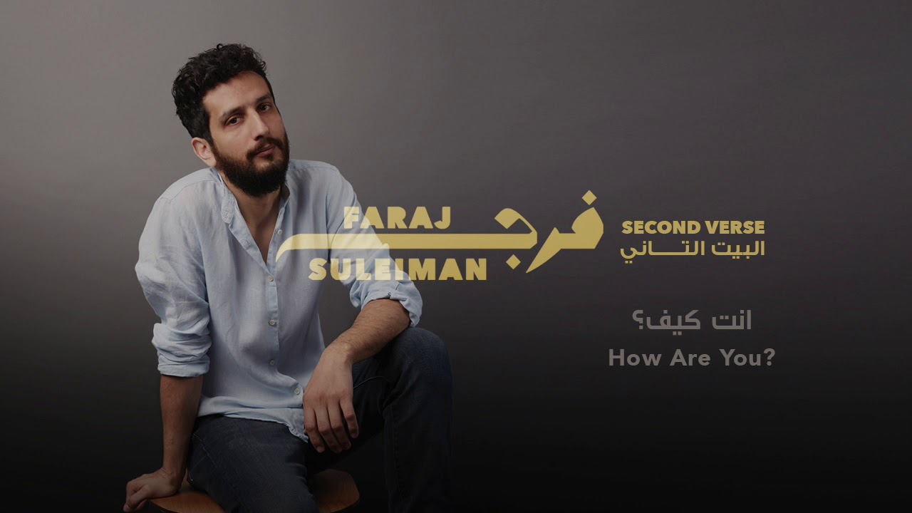 Photo of Faraj Suleiman – How are you? فرج سليمان – انت كيف؟