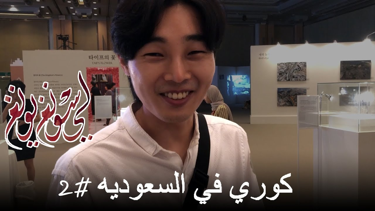 Photo of Experience of Saudi Arabian culture in Korea #2 (Eng sub)