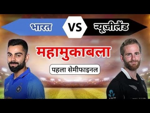 Photo of India vs New Zealand Live Cricket match highlights today semi final