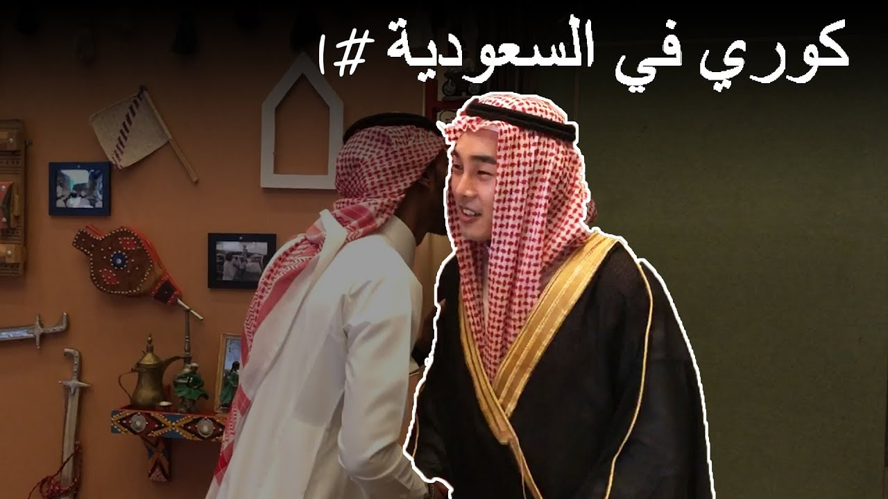 Photo of Experience of Saudi Arabian culture in Korea #1 (Eng sub)