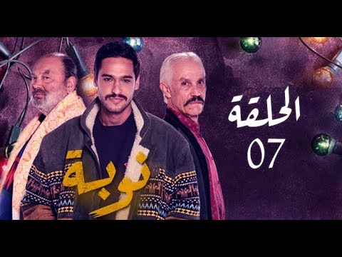 Photo of Nouba – Episode 07 نوبة – الحلقة – Partie 1