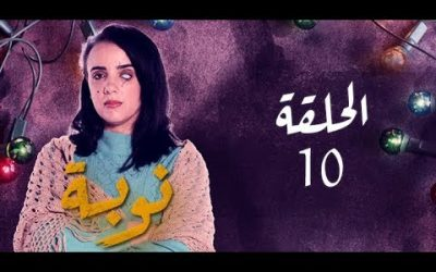 Nouba – Episode 10 نوبة  – الحلقة  – Partie 1