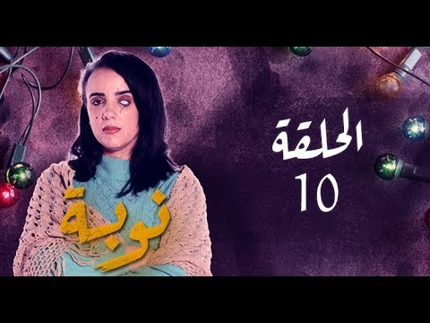 Photo of Nouba – Episode 10 نوبة  – الحلقة  – Partie 1