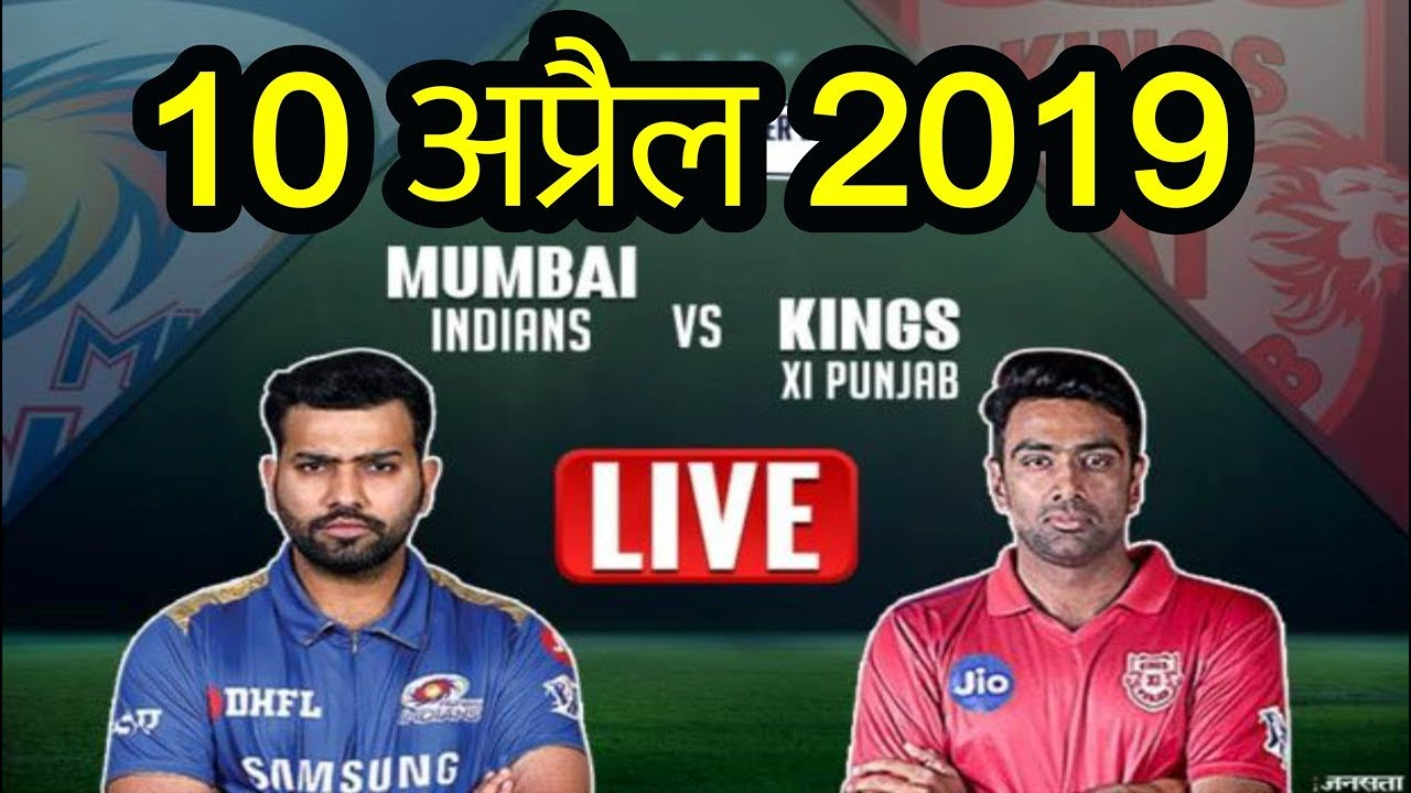 LIVE – IPL 2019 Live Score, KXIP vs MI Live Cricket match highlights today