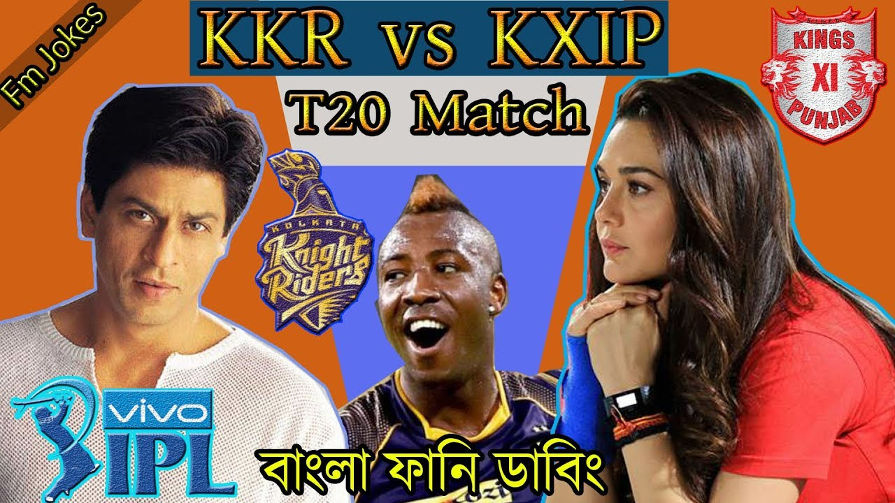 KKR vs KXIP After T20 Match Bangla Funny Dubbing Video || IPL 2019 || Ander Russell_Gayle_Fm Jokes