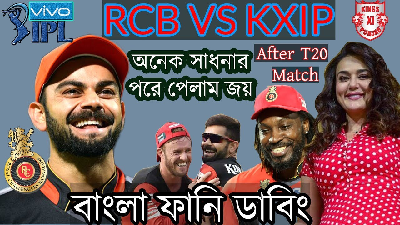 Virat Kohli win||RCB VS PXIP After Bangla Funny Dubbing||IPL 2019||Kohli_de Viliers_Gayle_Fm Jokes