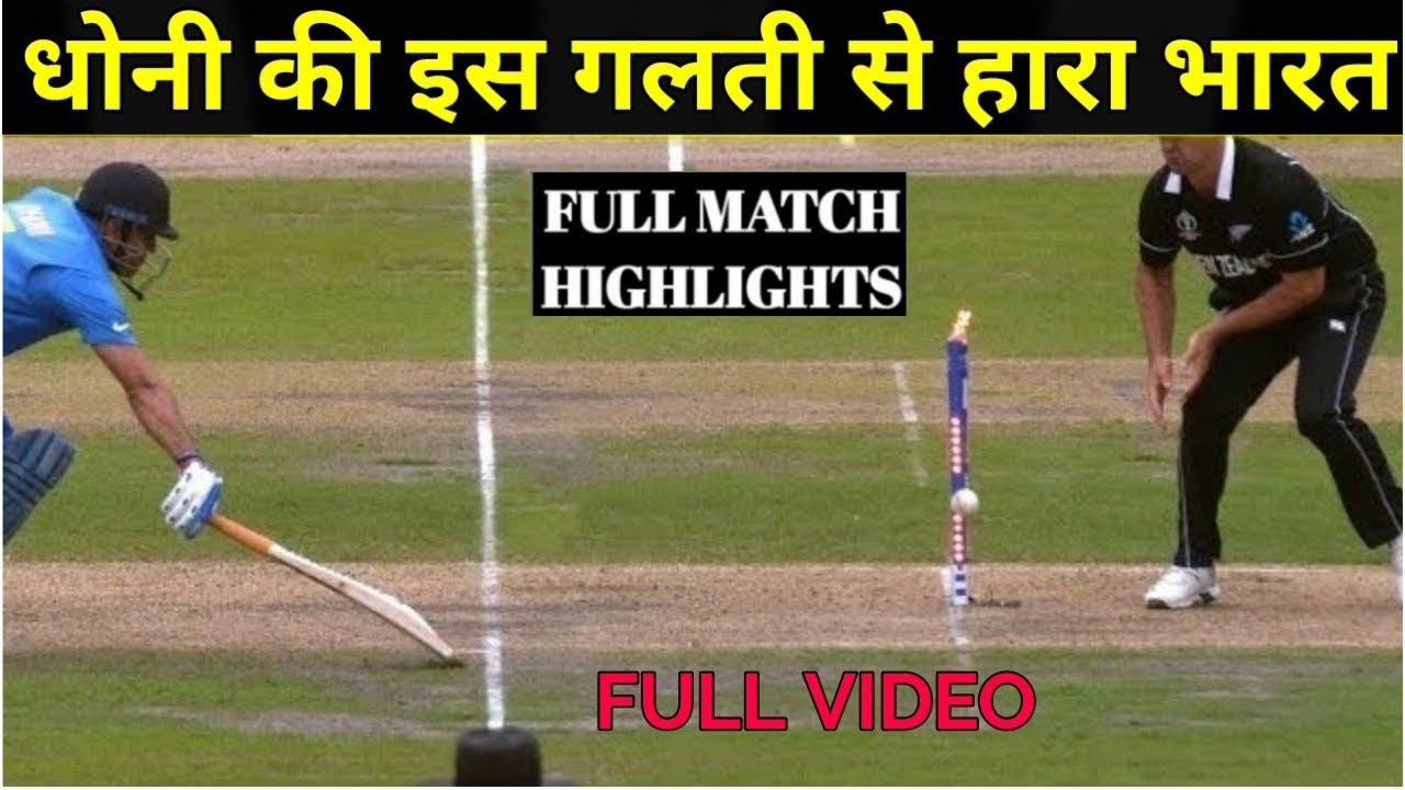 India vs New Zealand Full Match Highlights, ICC Cricket World Cup 2019,IND VS NZ