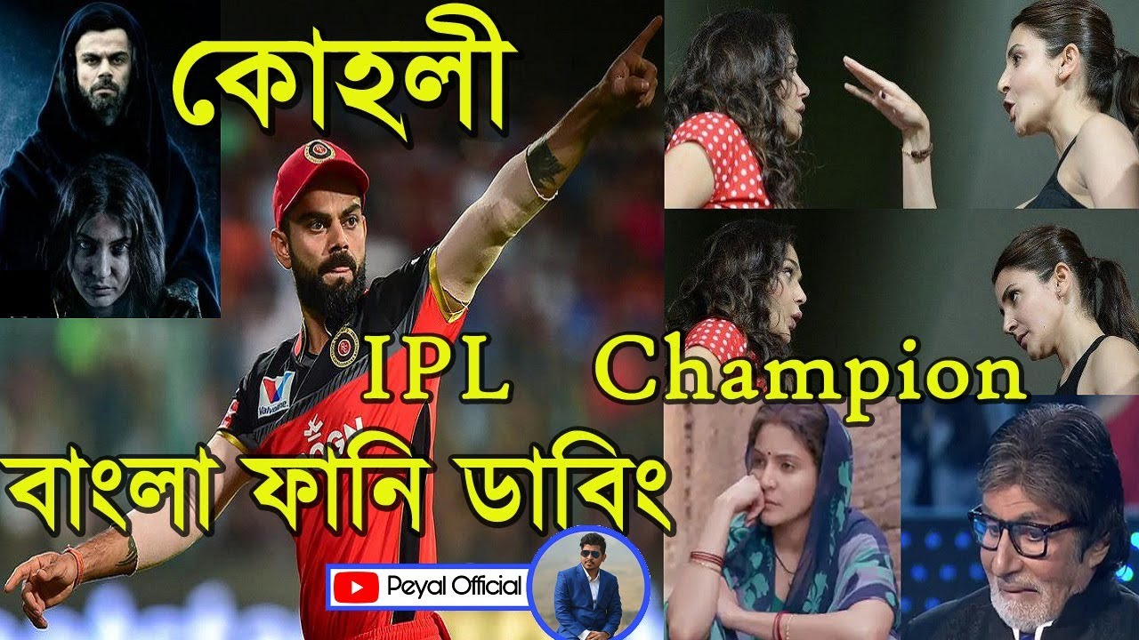 Photo of কোহলী IPL 2019 CHAMPION || BANGLA FUNNY DUBBING #PEYAL OFFICIAL || KHOHLI | DHONI | WARNER | RUSSEL