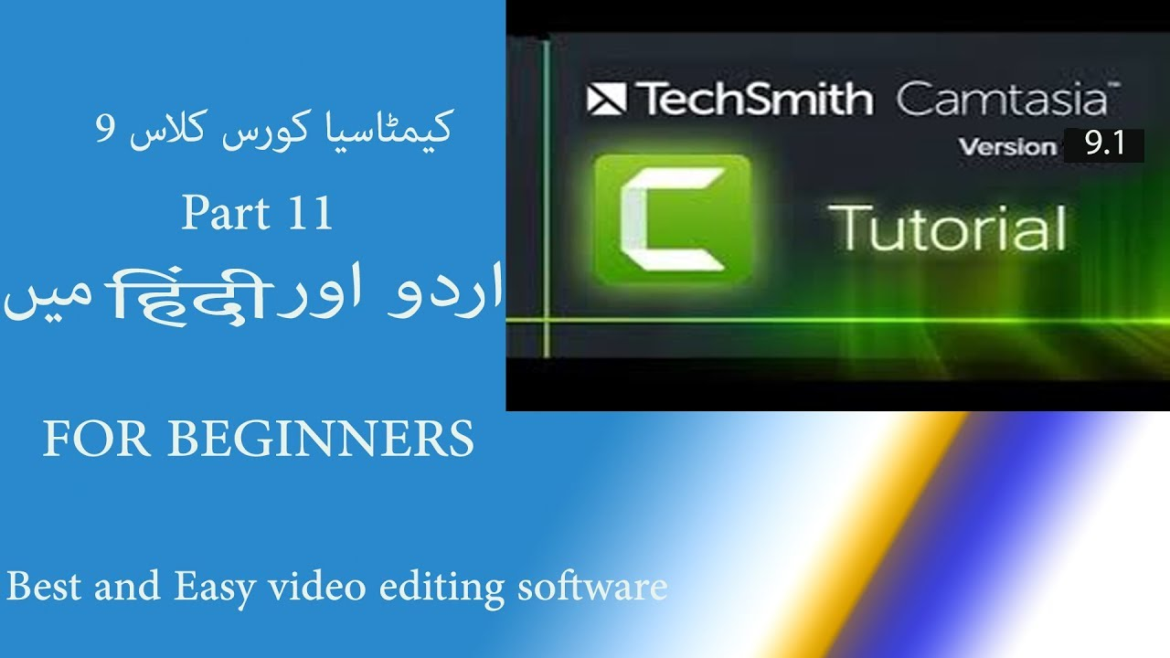 Photo of Library tools on camtasia studio in urdu / lowerthird animation on camtasia studio in urdu