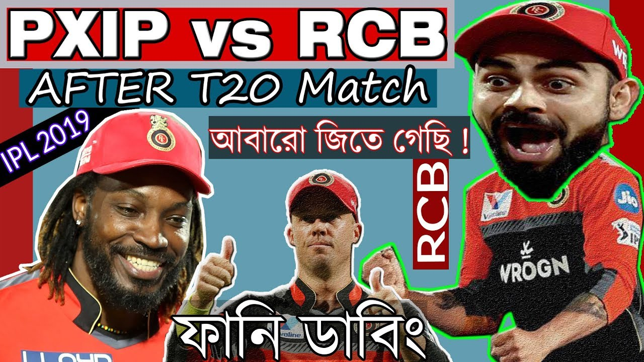 RCB vs PXIP After T20 Match Bangla Funny Dunning IPL 2019||Virat Kohli_Gayle_AB de Villiers_Fm Jokes