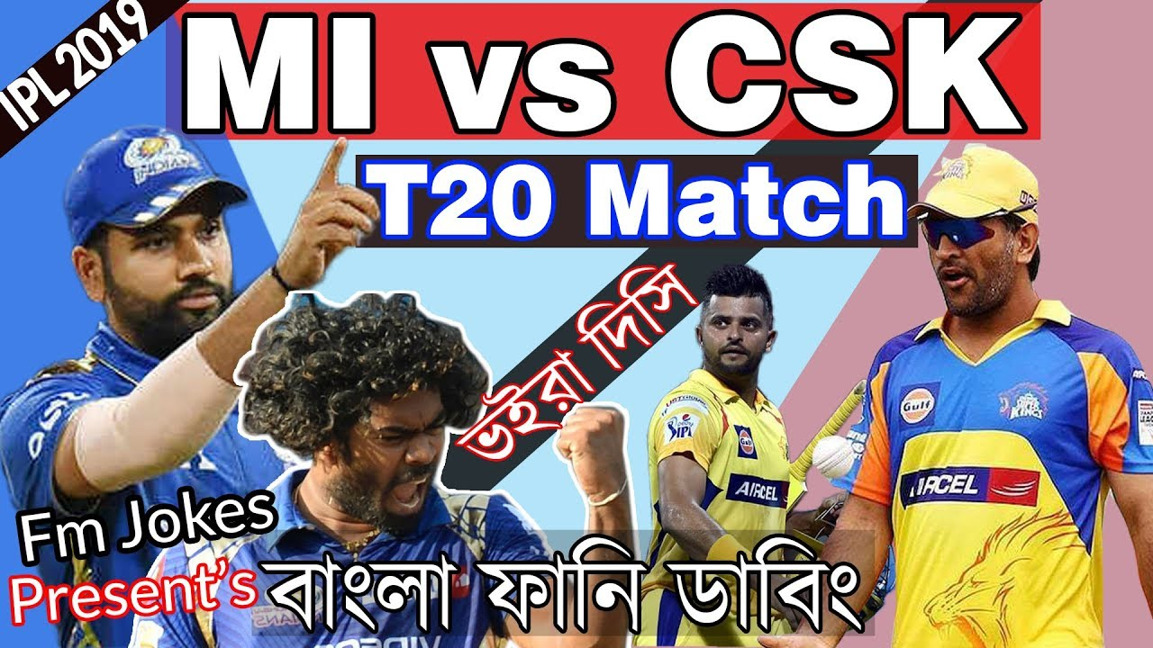 CSK vs MI After T20 Match Bangla Funny Dubbing IPL 2019|Ms Dhoni_Malinga_Raina_Rohit_Watson_Fm Jokes