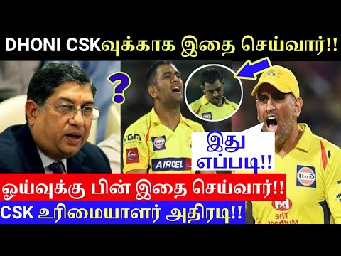 Photo of CSK Owner Speak About Dhoni In Ipl 2020