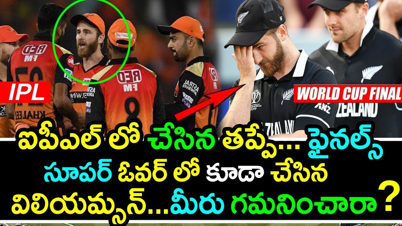 Kane Williamson Repeats IPL Mistakes In World Cup Final|ICC World Cup Final 2019 Updates|FilmyPoster