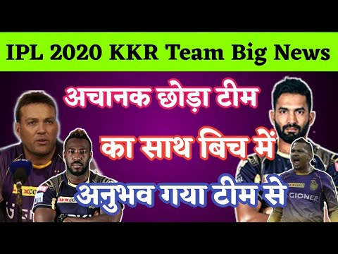 Photo of BREAKING – IPL 2020: KKR Team Big News Coming Before IPL 2020 | Leave The Team | Pawan Manral