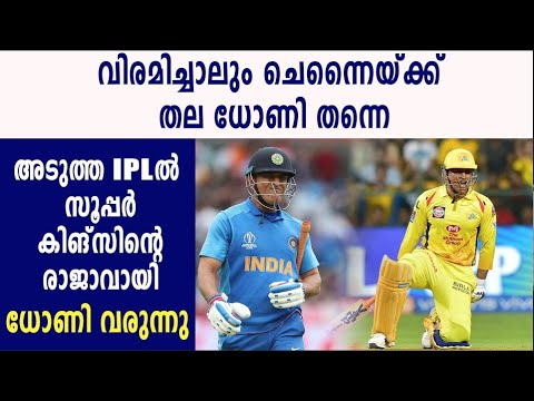Photo of MS Dhoni Likely To Lead Chennai Super Kings For IPL 2020| Oneindia Malayalam