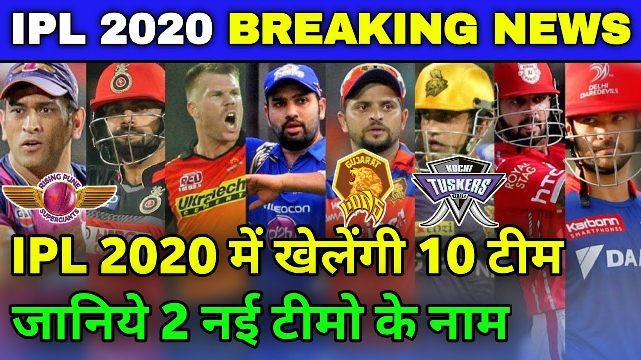 Photo of IPL 2020 : 10 Teams To Participate in IPL 2020, 2 New Teams