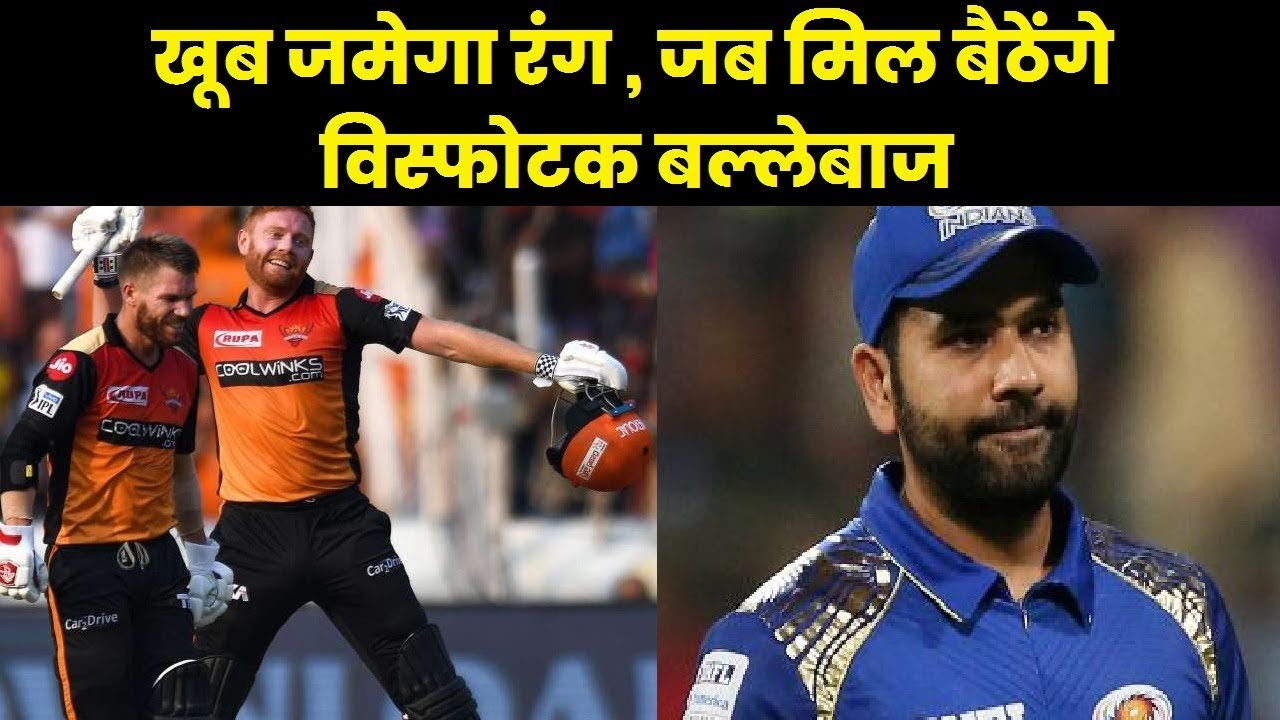 SRH vs MI, IPL 2019: Sunrisers Hyderabad vs Mumbai Indians, David Warner,Jonny Bairstow,Rohit Sharma
