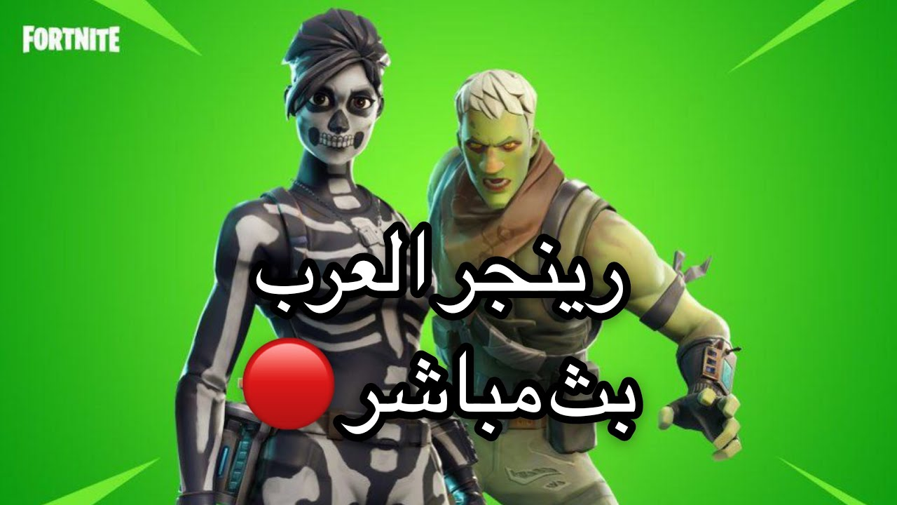 Photo of Fortnite live – بث فورت نايت لعب باركور وسكواد وتجمعات