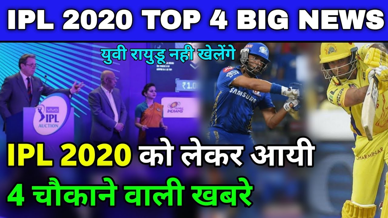 Photo of IPL 2020 की 4 बड़ी खबरे, Yuvraj Rayudu Play or Not,IPL 2020 Auctions..
