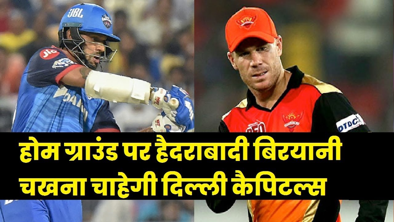 SRH vs DC, IPL 2019: Sunrisers Hyderabad vs Delhi Capitals, David Warner vs Shikhar Dhawan