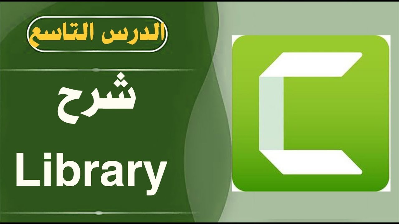 Photo of الدرس التاسع   شرح Library في Camtasia Studio  HD