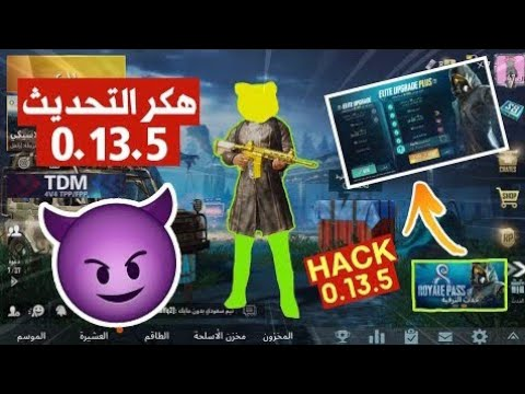 Photo of شرح تهكير ببجي موبايل التحديث الجديد 0.13.5 || How to Hack PUBG Mobile V0.13.5 without Ban