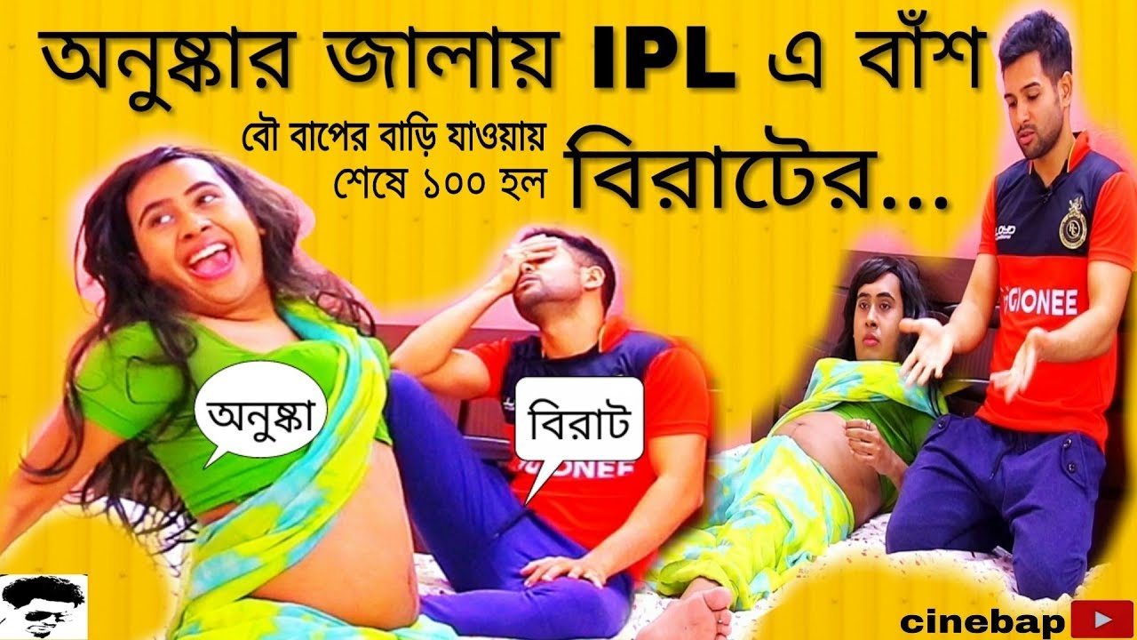 Photo of Anuska র জালায় IPL এ বাঁশ খেল virat kohli | bengali comedy video 2019 ft.Sandy saha and Mrinmoy