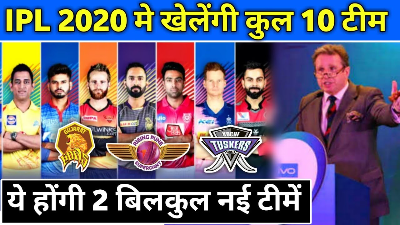 Photo of IPL 2020 – 10 Teams to Participate in IPL 2020, 2 New Teams