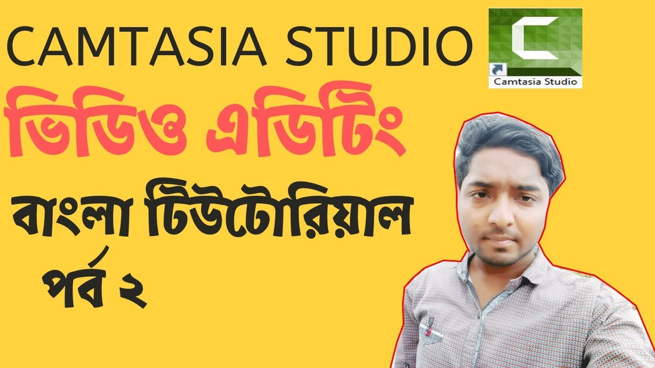 Photo of How to Edit Video in Camtasia Studio in Bangla PART 2