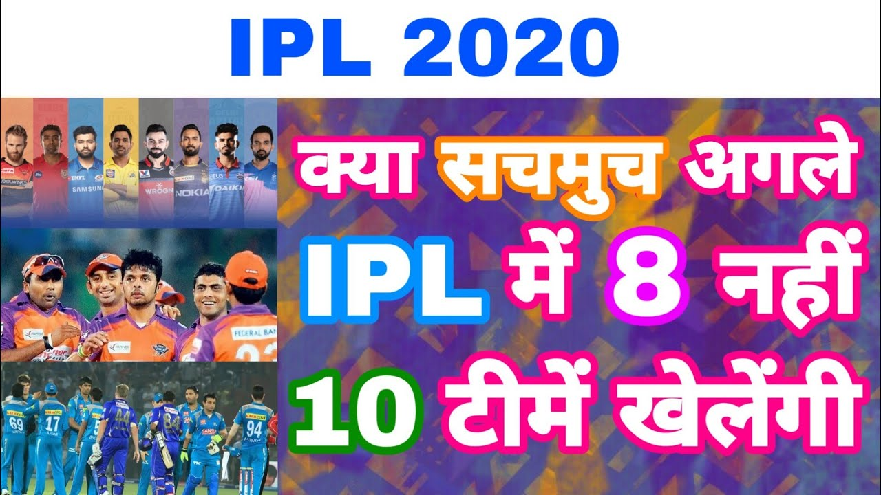 Photo of IPL 2020 – 10 Teams To Play In Next IPL Edition after World Cup 2019 | MY Cricket Production