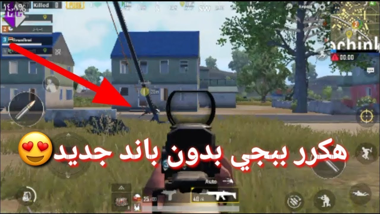 Photo of شرح تهكير ببجي موبايل 0.13.0 بدون باند || PUBG MOBILE 0.13.0 New HACK