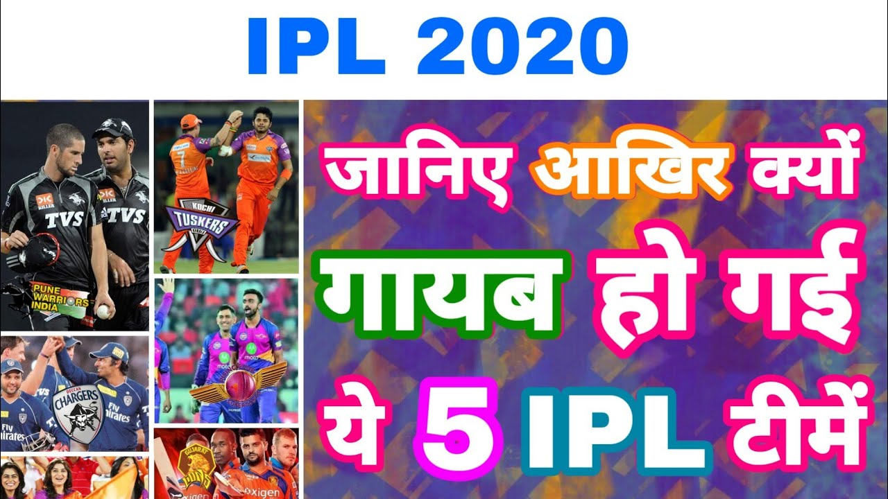 IPL 2020 – List Of 5 Teams Vanishes From IPL | World Cup 2019 | MY Cricket Production