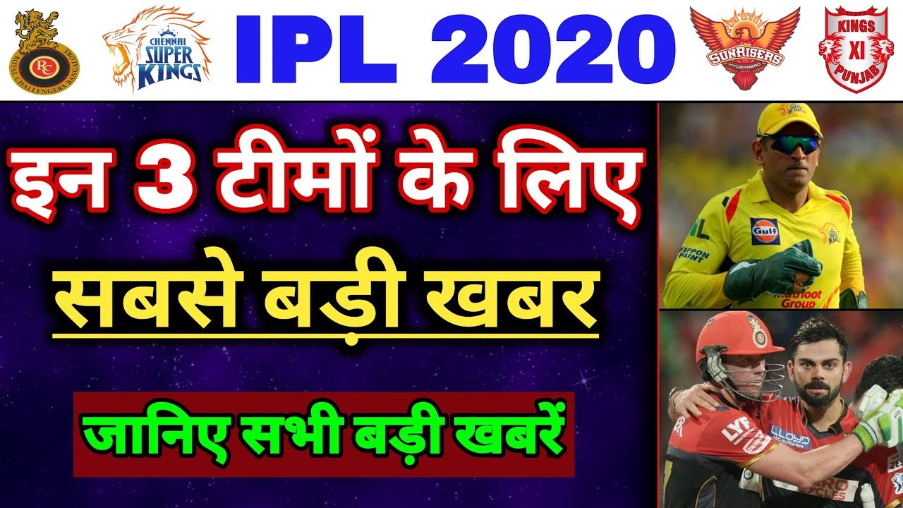 Photo of IPL 2020 – Big News For these 3 Teams   CSK, RCB, KKR