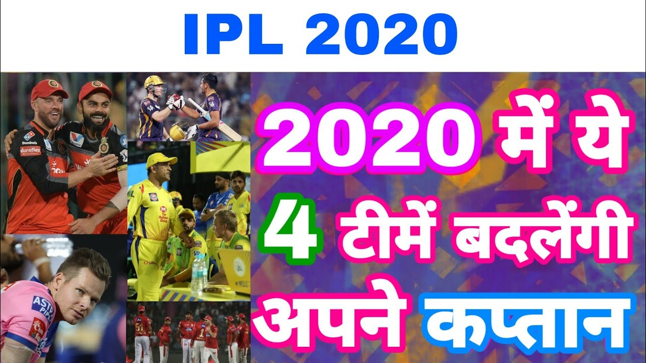 IPL 2020 – List of 4 Teams WIth New Captains This Year | World Cup 2019 | MY Cricket Production
