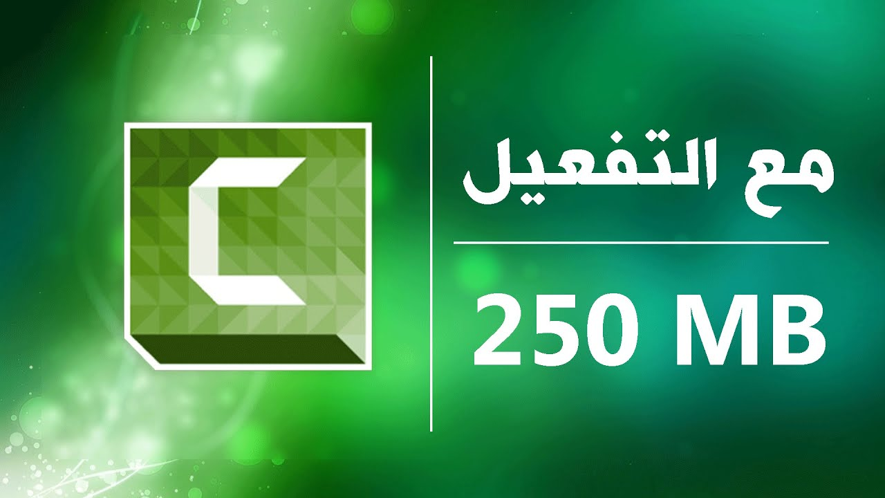 Photo of Camtasia Studio 8 + التفعيل