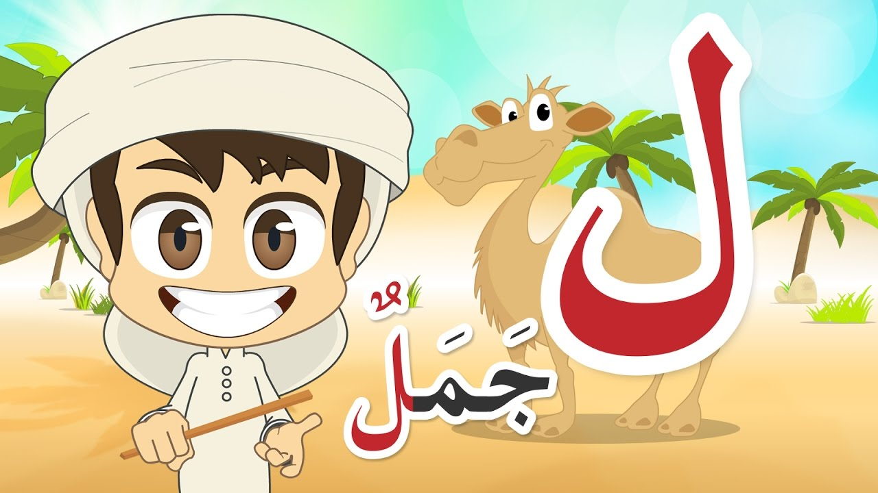 Photo of Learn Arabic Letter Laam (ل), Arabic Alphabet for Kids #ArabicAlphabet #ArabicForKids