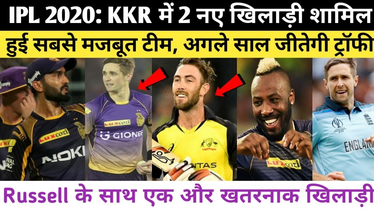 IPL 2020: KKR Team Added this 2 New Foreign Players | Kolkata knight riders squad details